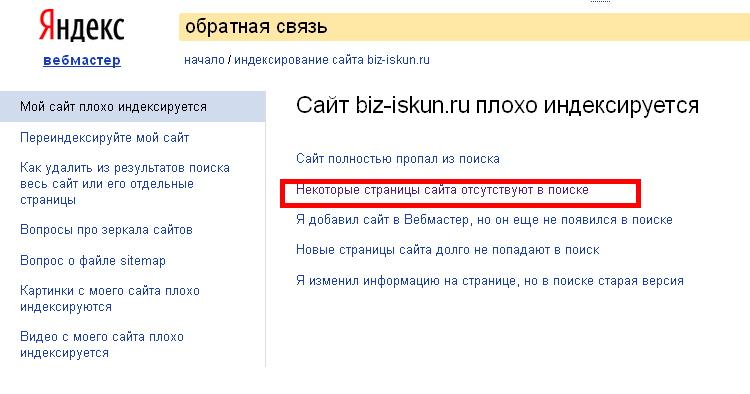 Индексация_Яндексом_6