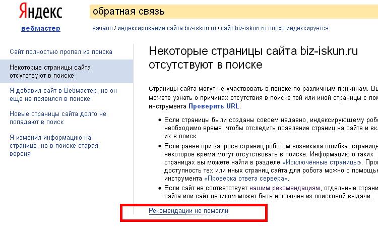 Индексация_Яндексом_7