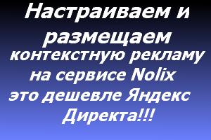 Nolix_разместить_контекстную_рекламу