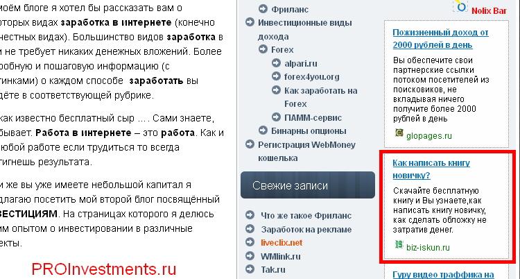 Nolix_разместить_контекстную_рекламу_1
