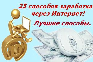 Способы_зарабатывать_через_Интернет