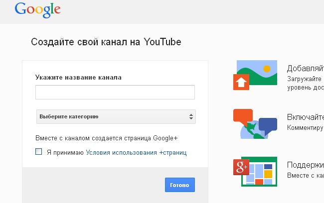 Как создать канал на You Tube?