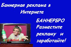 Баннерная_реклама_в_Интернете