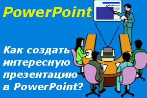 Программа_PowerPoint