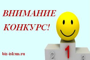 Конкурс_комментариев