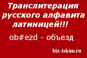 Транслитерация_русского_алфавита_латиницей