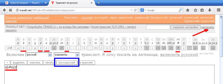 Транслитерация_русского_алфавита_латиницей_1