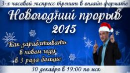 Тренинг_новогодний_прорыв