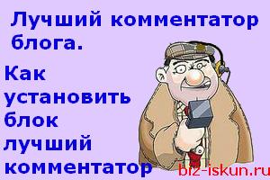 Топ_комментатор