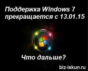 Поддержка_Windows