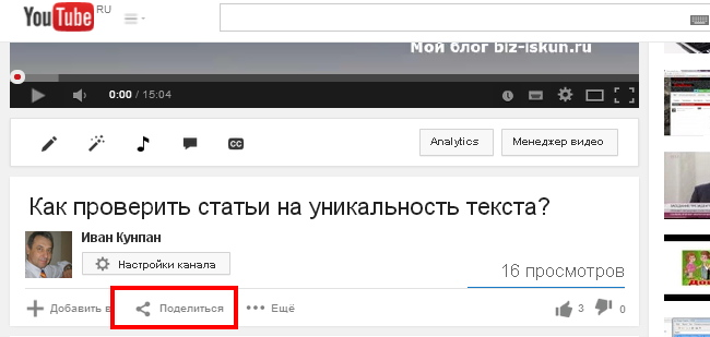 Канал_YouTube_1