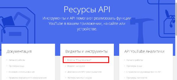 Кнопка_канала_YouTube_3