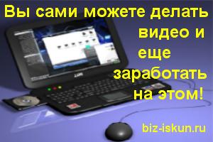Видео_заработок_в_Интернете