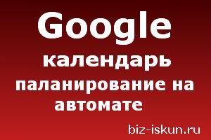 Гугл_календарь