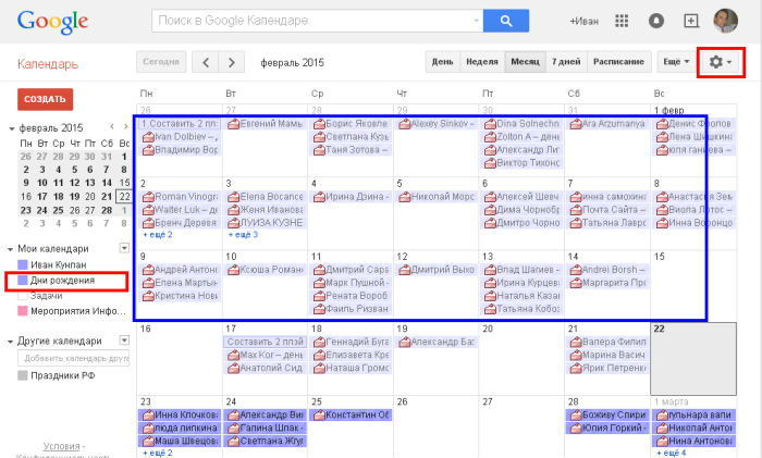 Гугл_календарь_2