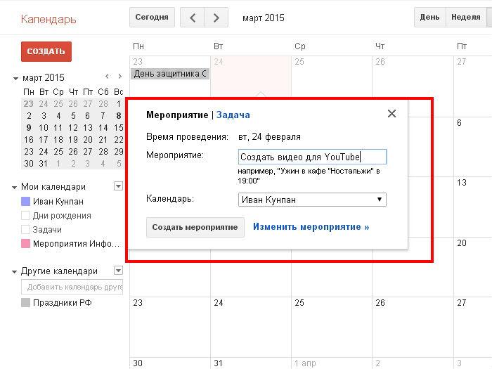 Гугл_календарь_5