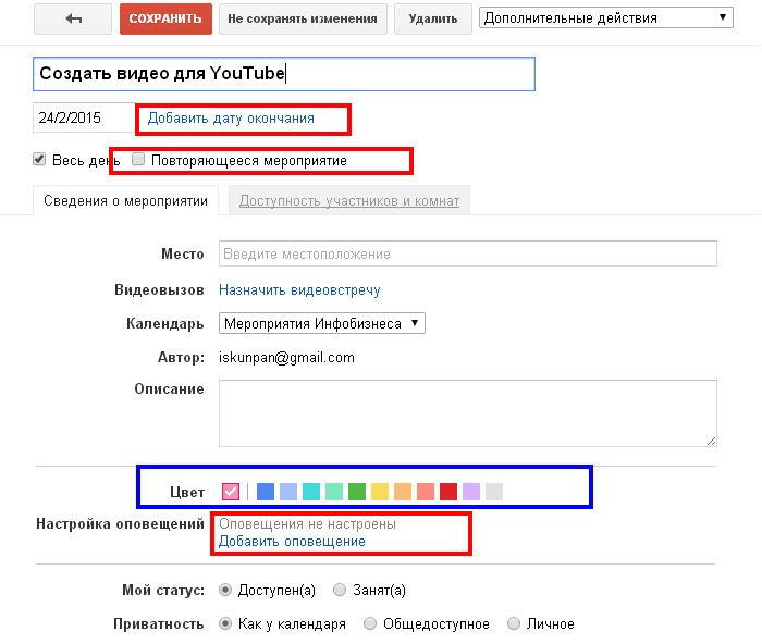 Гугл_календарь_6
