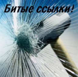 Проверка_ссылок_2
