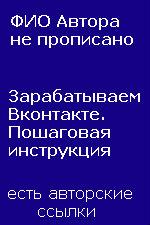 Заработок_через_Интернет_7