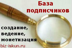 База_подписчиков