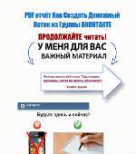 Заработок_через_Интернет_2
