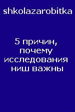Заработок_через_Интернет_8