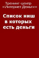 Заработок_через_Интернет_9