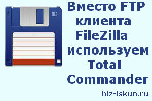 FTP_соединение