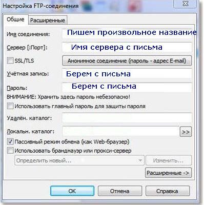 FTP_соединение_3
