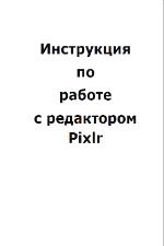 Инструкция по работе в программе Pixlr