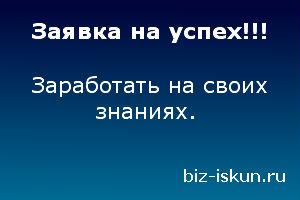 Инфобизнес_с_нуля