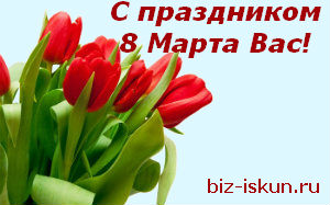 8_Марта
