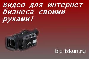 Видео_маркетинг