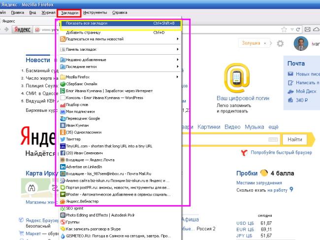Как сохранить закладки в браузере Mozilla Firefox?