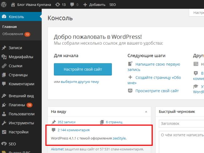 Топ_комментаторы_2