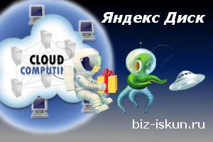 Облачные_технологии