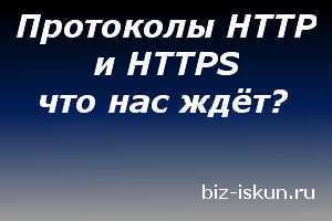 Протокол_HTTPS