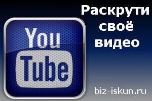 Видео_на _YouTube