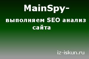 SEO_анализ