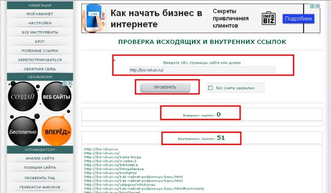 SEO_анализ_3