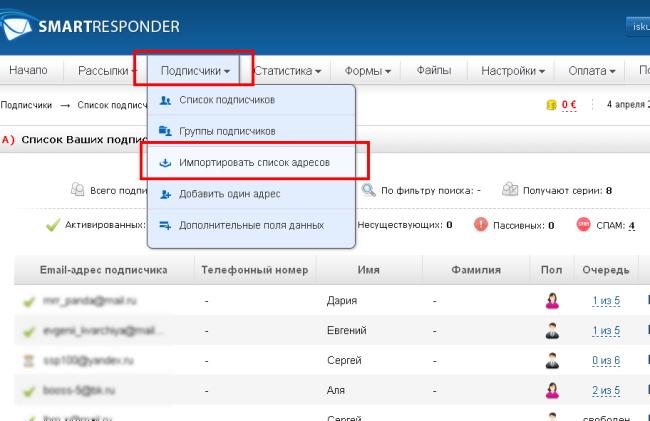 Импорт контактов_1