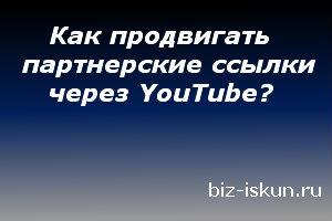 Как продвигать партнерские ссылки_YouTube