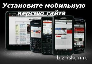 Мобильная_версия_сайта