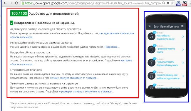 Мобильная_версия_сайта_2