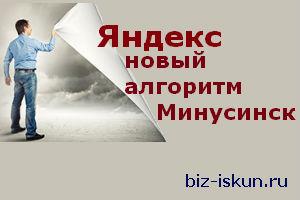 Алгоритм_Яндекса