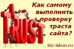 траст_сайта