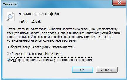Как_узнать_расширение_файлов_1