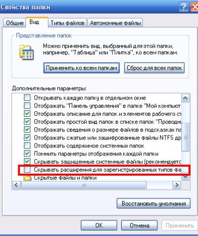 Как_узнать_расширение_файлов_5
