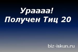 Тиц_сайта