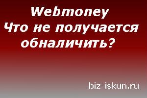 Как_вывести_деньги_с_вебмани_на_карту